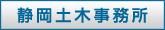 静岡土木事務所